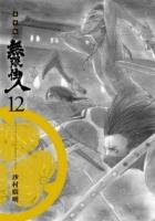 無限住人 豪華版(12)