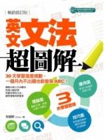 英文文法超圖解(暢銷修訂版):不出國也能變身ABC