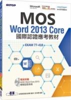 MOS Word 2013 Core國際認證應考教材(官方授權教材/附贈模擬認證系統)