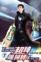 超神機械師07
