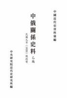 中俄關係史料:乙編 俄政變 民國九年(1920)(POD)