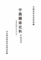 中俄關係史料:新疆邊防(中華民國六年至八年)(POD)