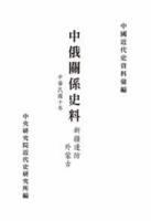 中俄關係史料:新疆邊防與外蒙古(中華民國十年)(POD)
