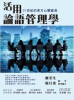 活用論語管理學:21世紀的東方心靈雞湯