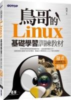 鳥哥的Linux基礎學習訓練教材(附DVD)