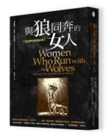 與狼同奔的女人【25週年紀念增訂版】