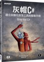 灰帽 C#:建立自動化安全工具的駭客手冊