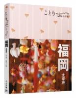 福岡小伴旅:co-Trip日本系列 6(修訂三版)