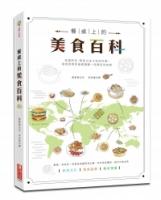 餐桌上的美食百科:每個穿越時空的食物背後都隱藏一段精采的故事!廚師、美食家、從事政商國貿者必備!