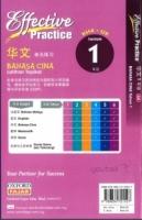 Oxford Fajar Effective Practice Bahasa Cina Latihan Topikal DSKP Tahun 1