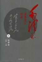 毛澤東讀書筆記精講(貳):哲學卷