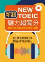 新制New TOEIC聽力超高分:最新多益改版黃金試題1000題(16K+1MP3)