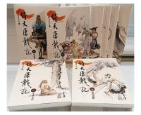 倚天屠龍記(1-8)(大字版)