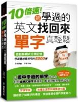 10倍速!把學過的英文找回來,單字真輕鬆!:首創蛛網式分類記憶,快速重拾最常用的5500單(附MP3)