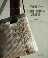 斉藤謠子的美麗日常拼布設計集:溫馨收錄25款實用布包.布小物.家飾用品