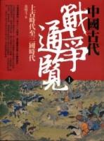 中國古代戰爭通覽(一)上古時代至三國時代
