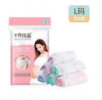 [BabeSteps] Disposable Underwear Maternity Pregnant Women 8 pcs