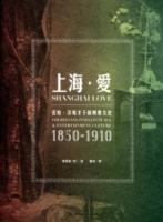 上海.愛:名妓、洋場才子和娛樂文化(1850-1910)