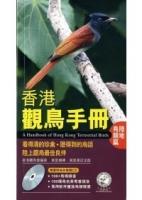 香港觀鳥手冊:陸地鳥類篇(附CD)