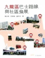 九龍區巴士路線與社區發展