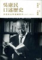 吳康民口述歷史:香港政治與愛國教育(1947-2011)