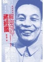 解密蔣經國