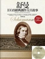 舒曼100首經典創作及其故事(附1CD)
