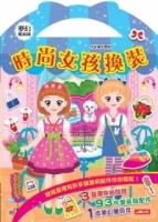 夢幻紙娃娃:時尚女孩換裝