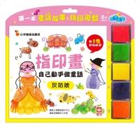 指印畫:自己動手做童話-灰姑娘【附5色印泥】