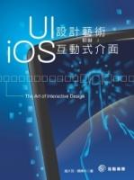 UI設計藝術:翻轉iOS互動式介面