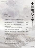 中國現代文學半年刊 第31期(POD)
