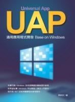 UAP通用應用程式開發:Base on Windows