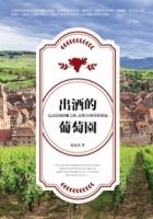 出酒的葡萄園:走訪法國酒鄉之路,品味32種香醇祝福