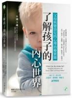了解孩子的內心世界:父母與嬰幼兒的心理治療實錄