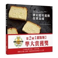 夢幻起司蛋糕 在家出爐:香濃而不甜膩!重現日本網購熱賣店的絕品美味