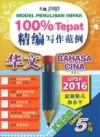 Pep Model Penulisan Impak Bahasa Cina KSSR Tahun 5