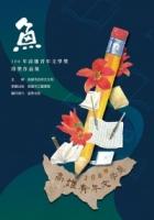 魚:106年高雄青年文學獎得獎作品集