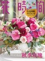 花時間15:以愛之名‧戀上古典優雅的秋季玫瑰