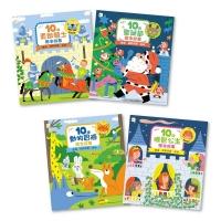 10個繪本故事系列套書 (4冊入)(10 個聖誕節+10個動物冒險+10個機智公主+10個勇敢騎士)