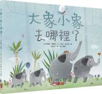 大象小象去哪裡?