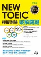 NEW TOEIC 模擬測驗 破解關鍵(試題本+詳解本+1MP3)