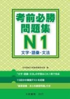 日語檢定 考前必勝問題集 N1 文字・語彙・文法