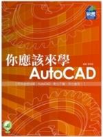 你應該來學 AutoCAD