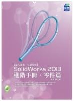 SolidWorks 2013 進階手冊 零件篇