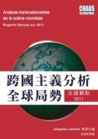 跨國主義分析全球局勢:法國觀點2011