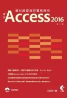 資料庫管理與實務應用:使用Access 2016(第二版)