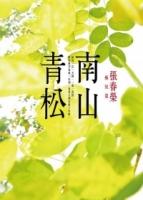 南山青松:張春榮極短篇