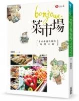 Bonjour, 菜市場:從市場到料理的味覺之路