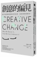 創意的偏見:為什麼領導者總是渴求創意,最後卻拒絕創意?