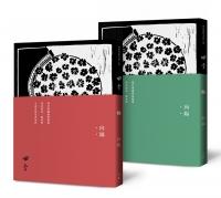 四季(紅綠兩色書盒,隨機出貨)